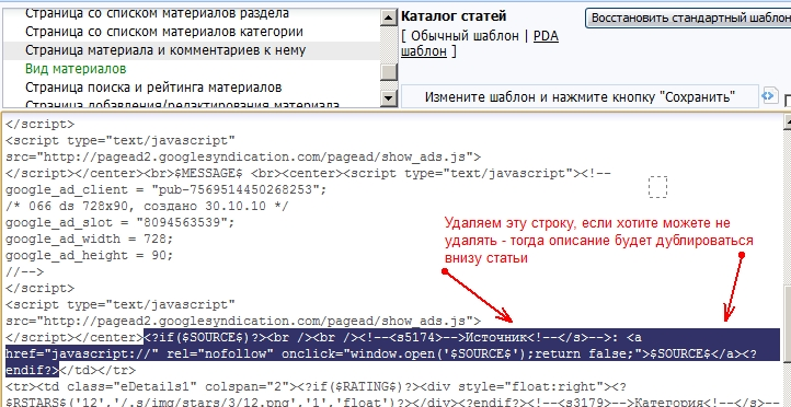 Каталог статей на Ucoz. . Как прописать, сделать уникальные теги descripti